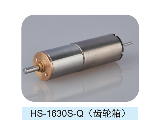 Coreless-DC-Motor_HS-1630S-Q